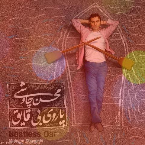آهنگ قهوه قجری از محسن چاوشی