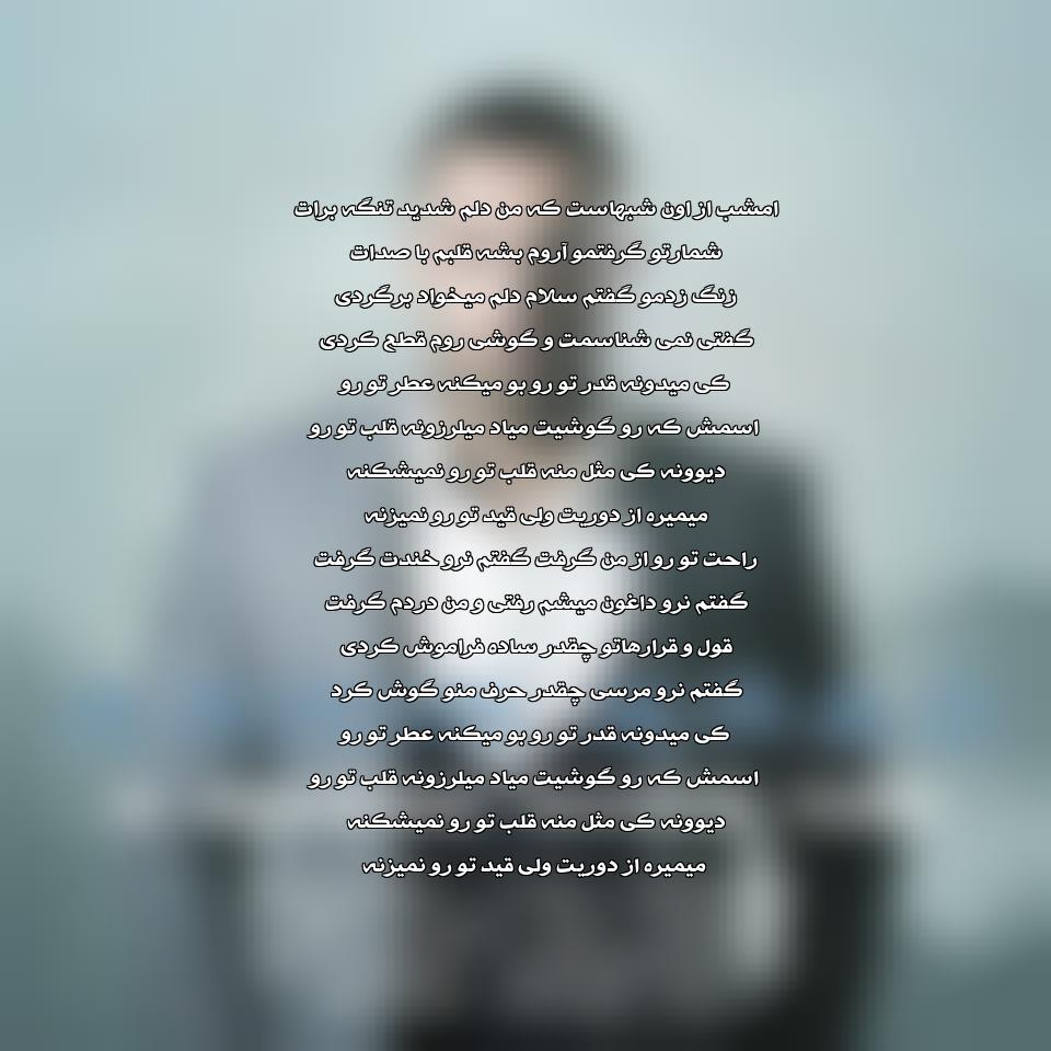 دانلود آهنگ جدید آرمین آراد به نام کی میدونه قدر تو رو