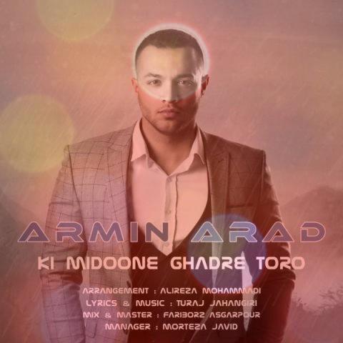 آهنگ کی میدونه قدر تو رو از آرمین آراد