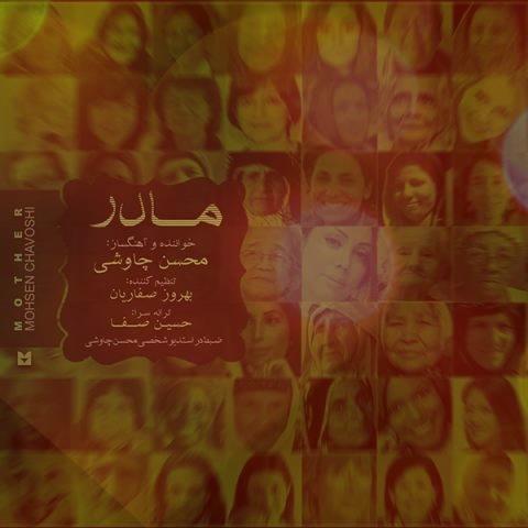 آهنگ مادر از محسن چاوشی