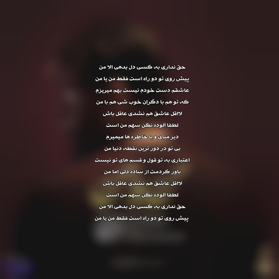 دانلود آهنگ جدید علی صدیقی به نام من یا من