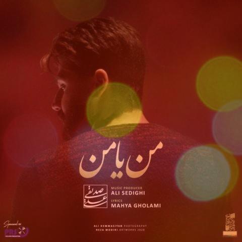 آهنگ من یا من از علی صدیقی