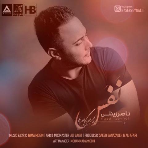 آهنگ نفس از ناصر زینلی