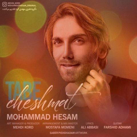 آهنگ تب چشمات از محمد حسام