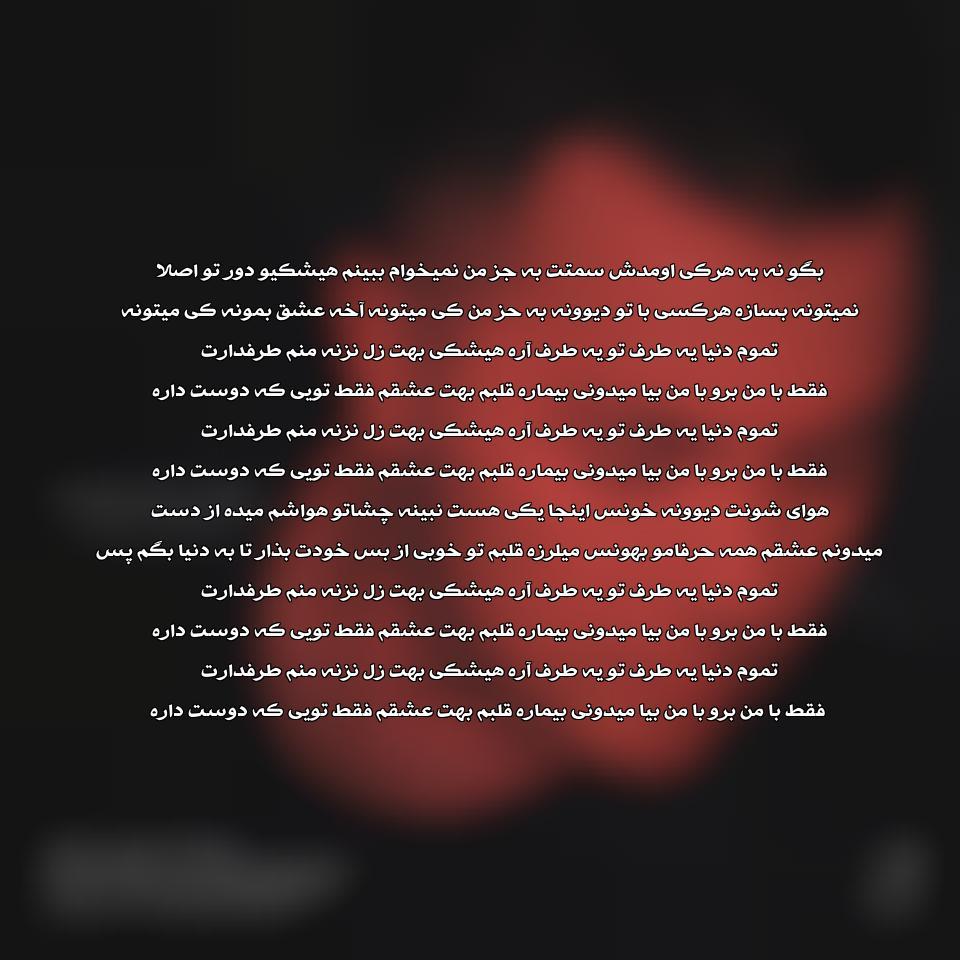 دانلود آهنگ جدید ناصر زینلی به نام طرفدار