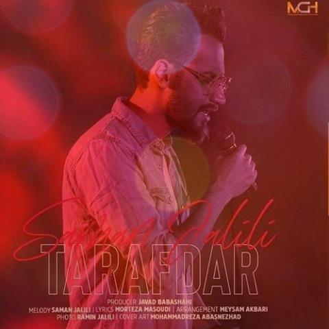 آهنگ طرفدار از سامان جلیلی