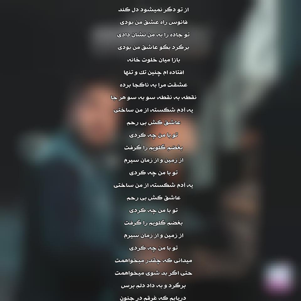 دانلود آهنگ جدید آرون افشار به نام عاشق کش