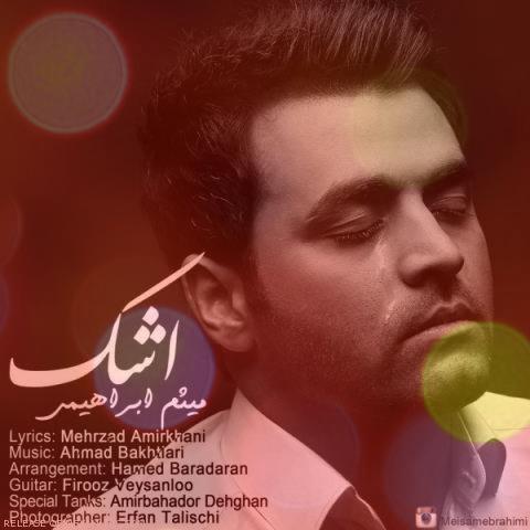 آهنگ اشک از میثم ابراهیمی