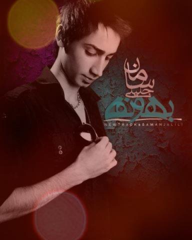 آهنگ بهونه از سامان جلیلی