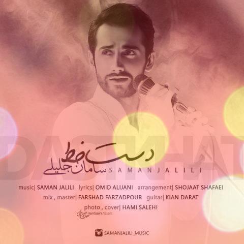 آهنگ دست خط از سامان جلیلی