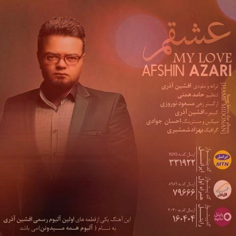 آهنگ عشقم از افشین آذری