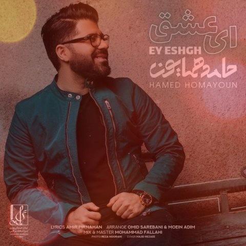 آهنگ ای عشق از حامد همایون