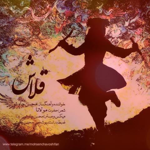 آهنگ قلاش از محسن چاوشی