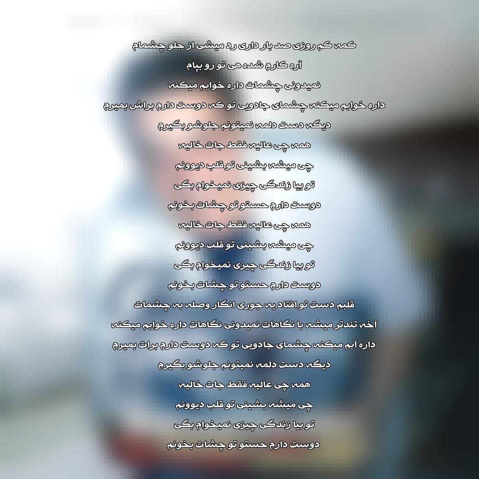 دانلود آهنگ جدید مجتبی شاه علی به نام قلبم دست تو افتاد