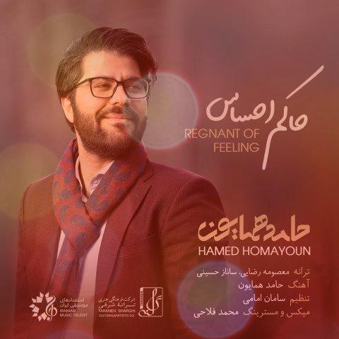 آهنگ حاکم احساس از حامد همایون