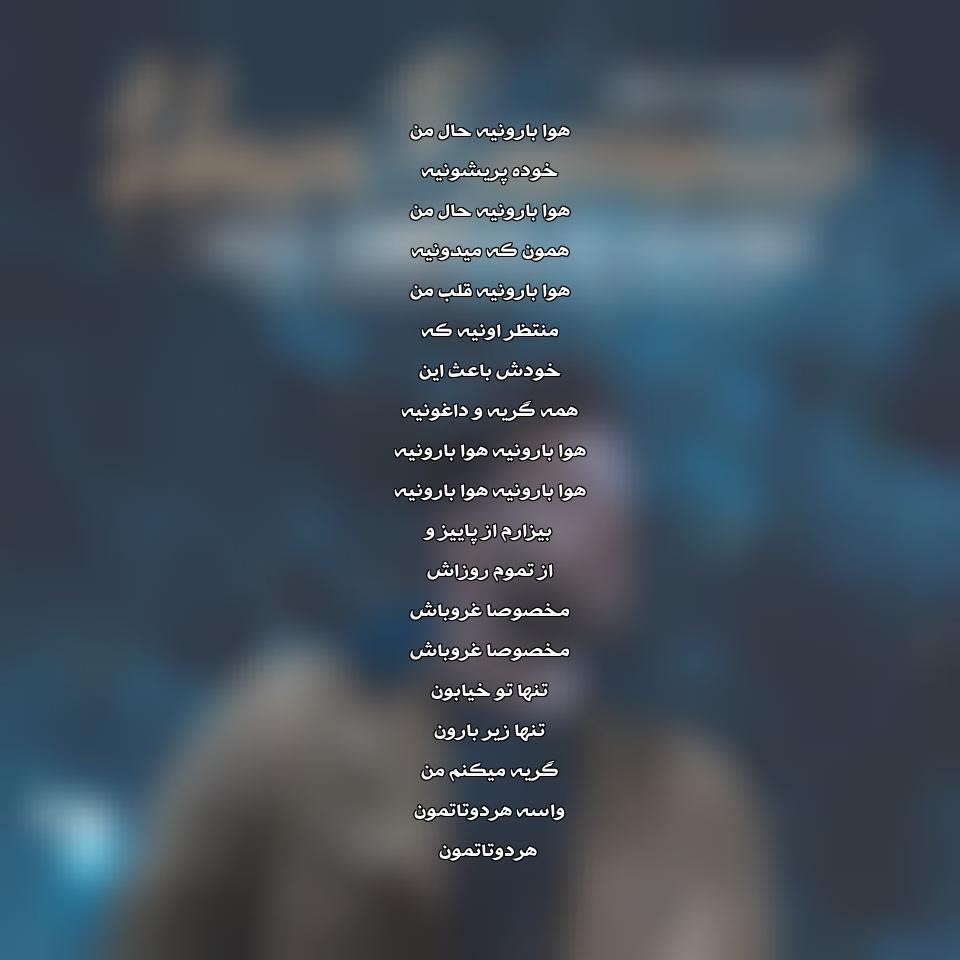 دانلود ورژن جدید آهنگ جدید علی عبدالمالکی به نام هوا بارونیه