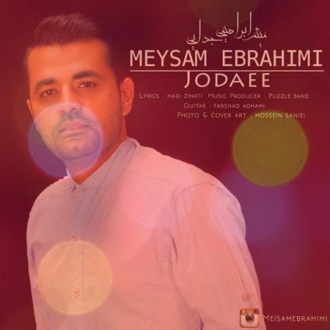 آهنگ جدایی از میثم ابراهیمی