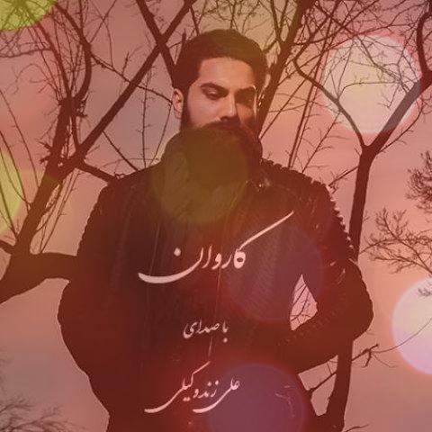 آهنگ کاروان از علی زند وکیلی