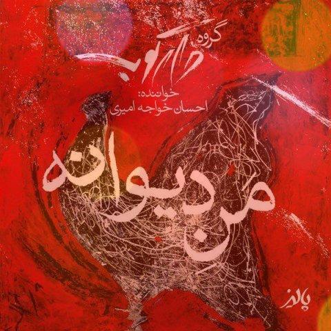 آهنگ منه دیوانه از احسان خواجه امیری