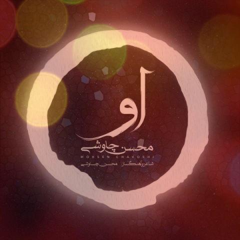 آهنگ او از محسن چاوشی
