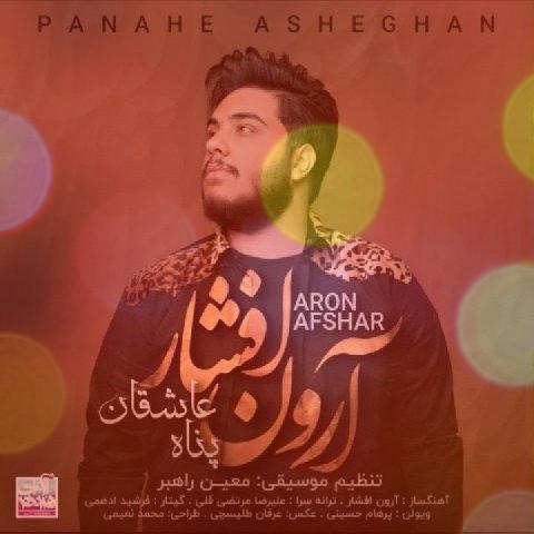 آهنگ پناه عاشقان از آرون افشار