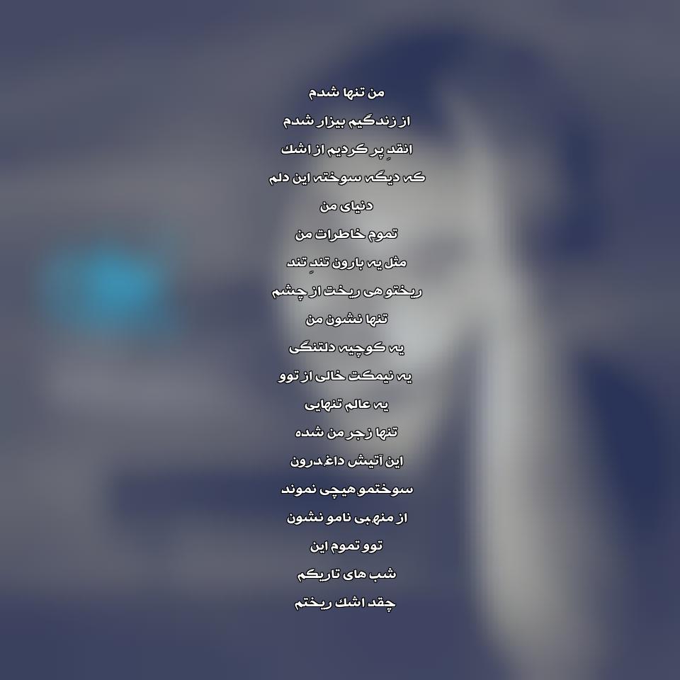 دانلود آهنگ جدید یونس علی اکبری به نام تنهایی