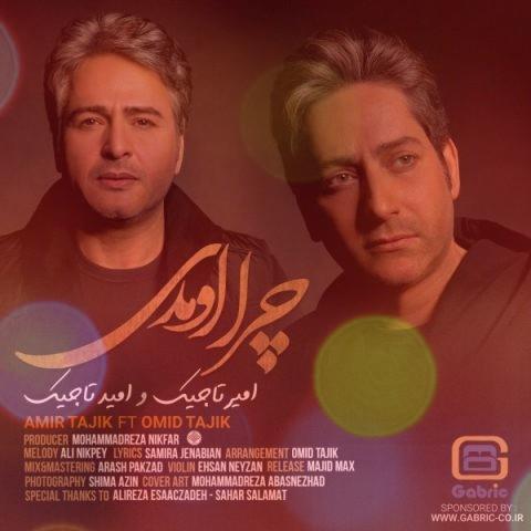 آهنگ چرا اومدی از امیر تاجیک و امید تاجیک