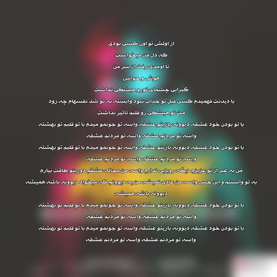 دانلود آهنگ جدید ماهان بهرام خان به نام عشقه