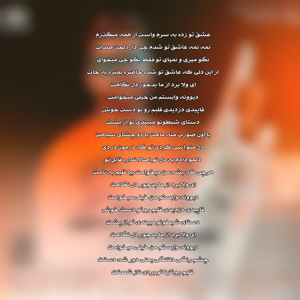 دانلود آهنگ جدید علی ابراهیمی به نام ای ولا