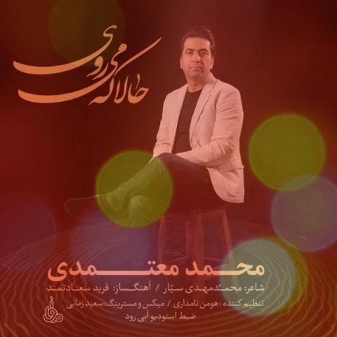 آهنگ حالا که می روی از محمد معتمدی