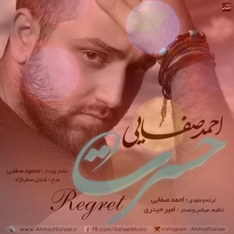 آهنگ حسرت از احمد صفایی
