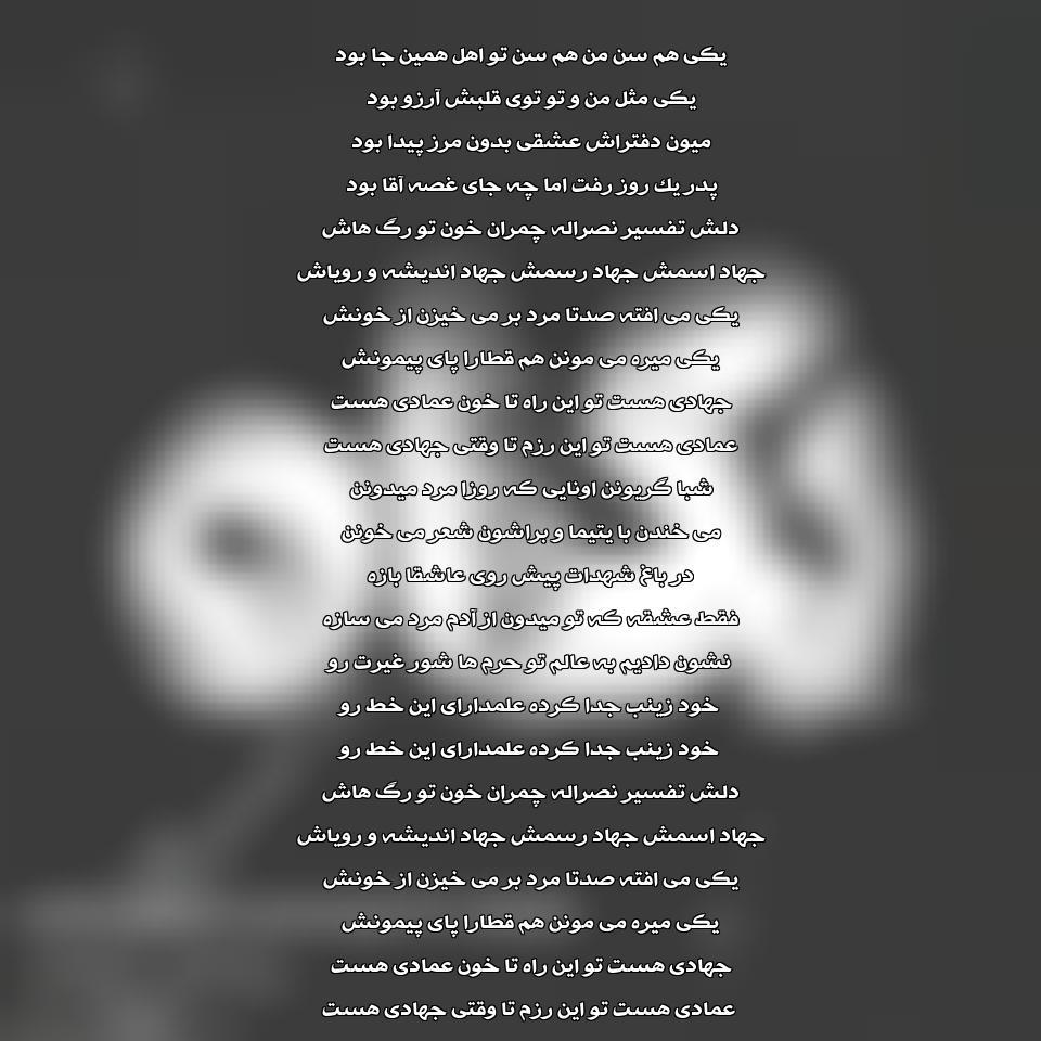 دانلود آهنگ جدید حامد زمانی به نام جهاد