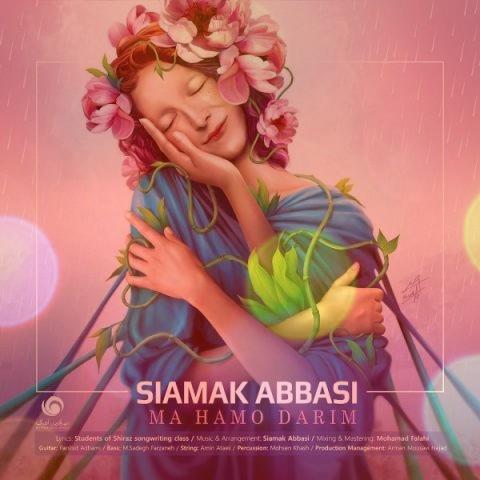 آهنگ ما همو داریم از سیامک عباسی