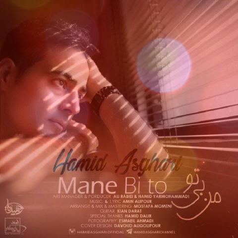آهنگ من بی تو از حمید اصغری