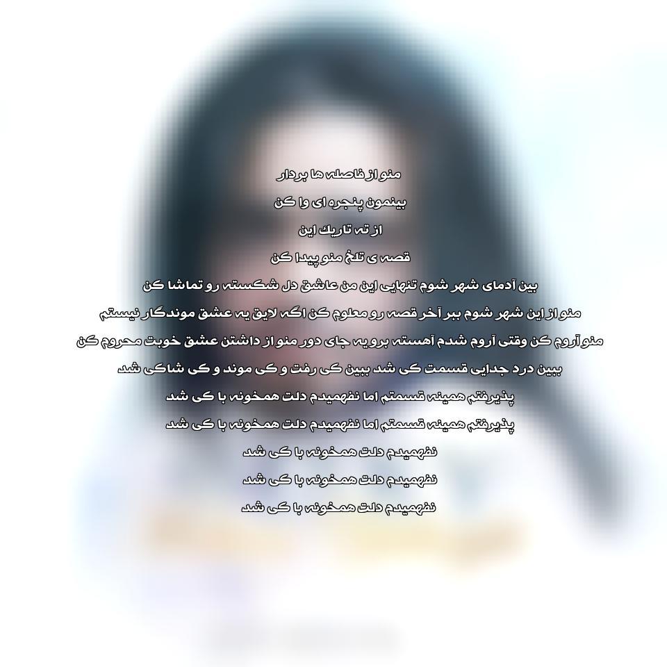 دانلود آهنگ جدید محسن یاحقی به نام شاکی