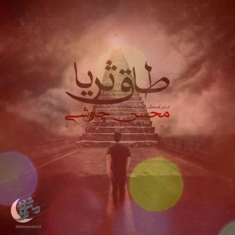 آهنگ طاق ثریا از محسن چاوشی