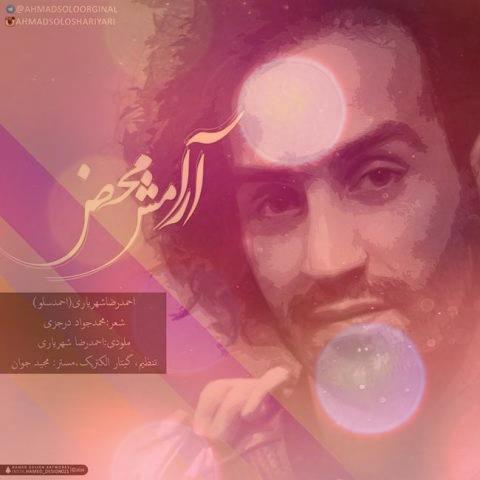 آهنگ آرامش محض از احمد سلو