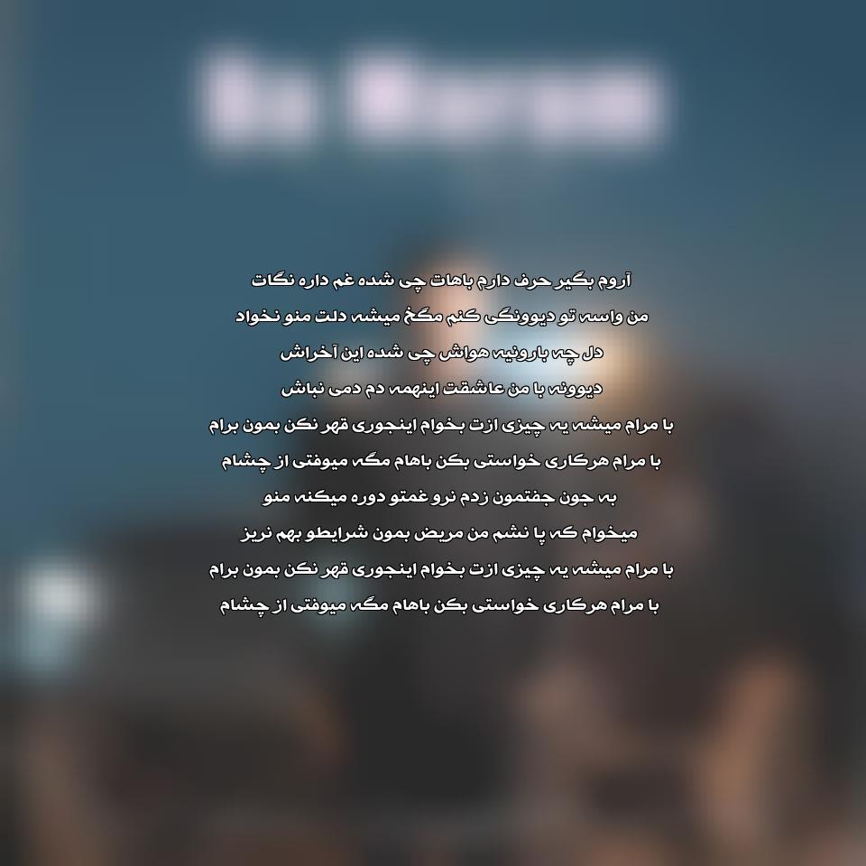 دانلود آهنگ جدید مرتضی اشرفی به نام با مرام