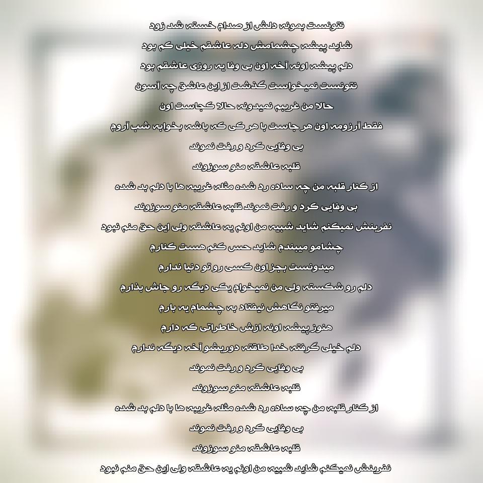 دانلود آهنگ جدید محسن لرستانی به نام بی وفایی