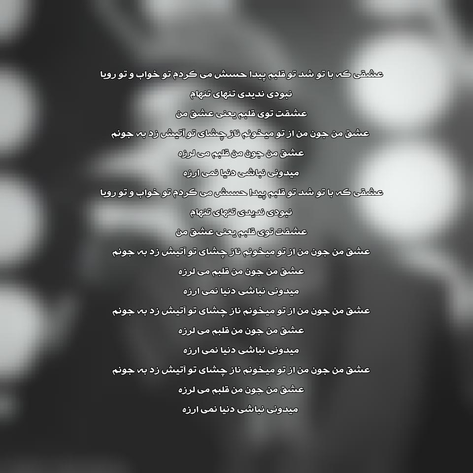 دانلود آهنگ جدید مرتضی پاشایی به نام عشق من