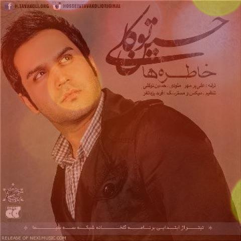 آهنگ خاطره ها از حسین توکلی