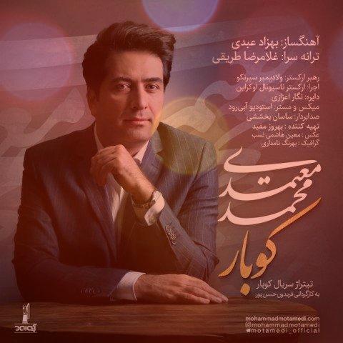 آهنگ کوبار از محمد معتمدی