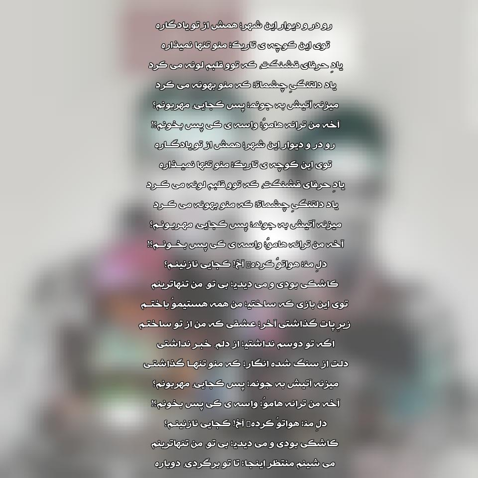 دانلود ریمیکس جدید محمد زارع به نام رو در و دیوار این شهر