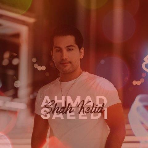 آهنگ شاه کلید از احمد سعیدی