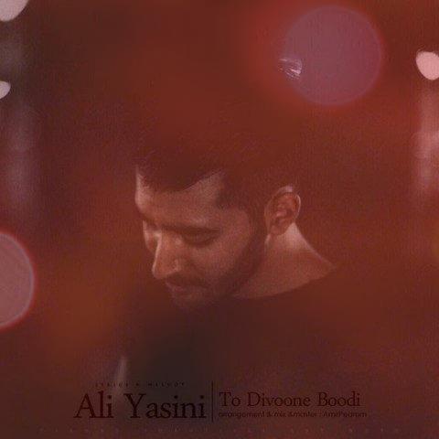 آهنگ تو دیوونه بودی از  علی یاسینی