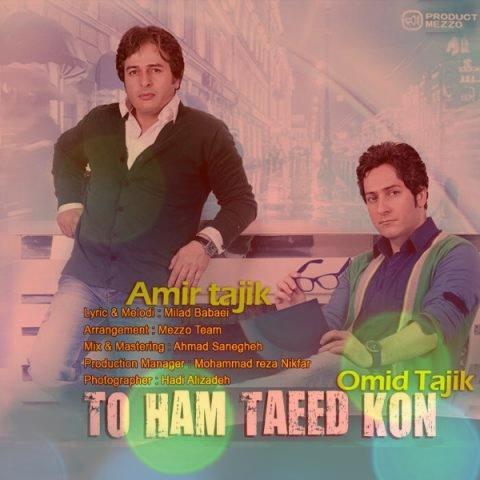آهنگ تو هم تایید کن از امیر تاجیک و امید تاجیک