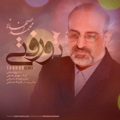 آهنگ تو رفتی از محمد اصفهانی