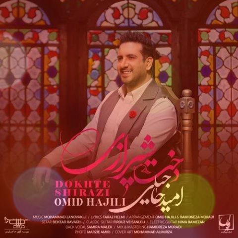 آهنگ دخت شیراز از امید حاجیلی