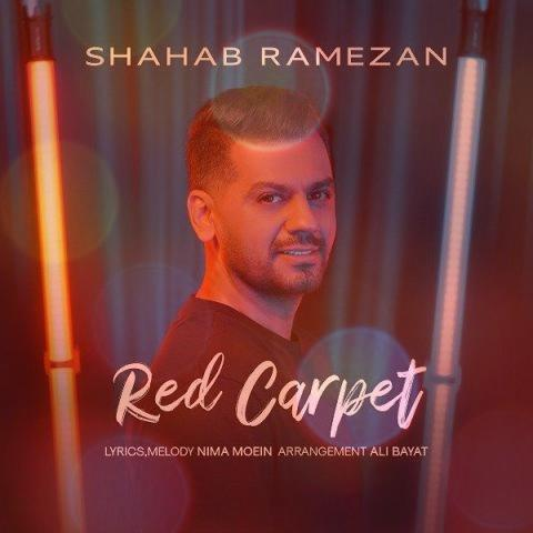 آهنگ فرش قرمز از شهاب رمضان