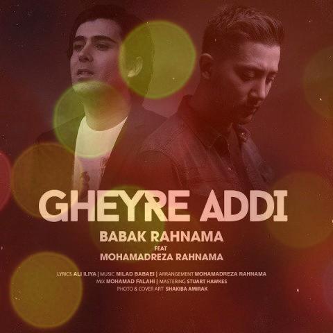آهنگ غیر عادی از بابک رهنما و محمدرضا رهنما